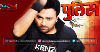 Chor Police Full Movie HD Download Free Link Leaked By Tamilrockers