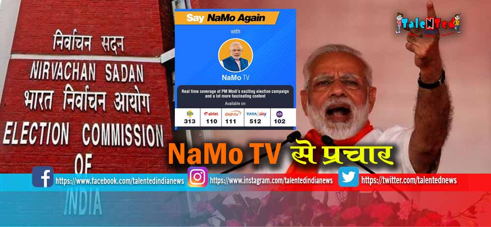 Namo TV Channel Offers Real Time Coverage Of PM Modi's Election Campaign