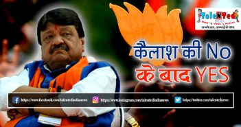 Public Want Kailash Vijayvargiya From Indore Lok Sabha Seat In Election 2019
