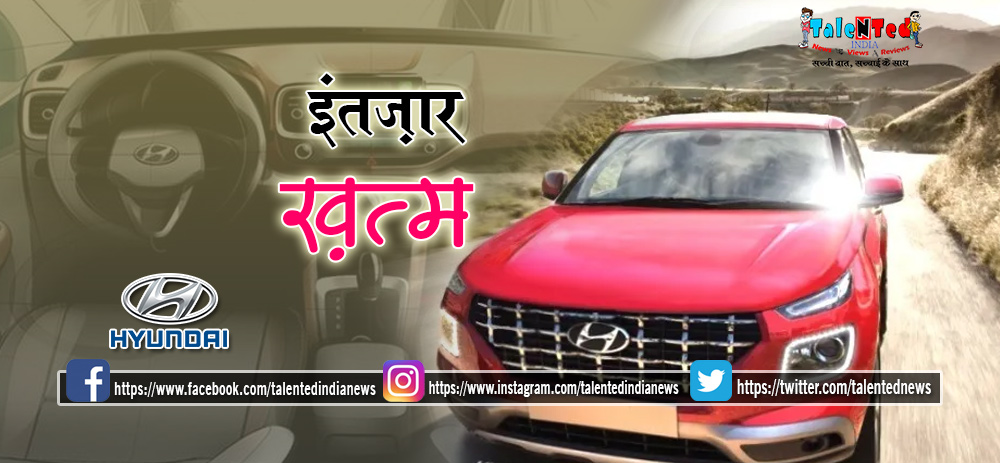 Hyundai Venue SUV First Ride Review, Price In India, Feature, Specification, Image