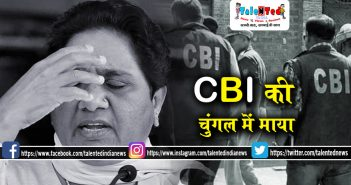 CBI Begins Probe In Alleged UP Sugar Mill Scam During Mayawati Tenure