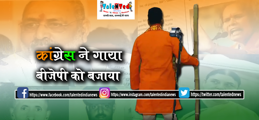Download Full HD Congress The Bhakt Anthem Song Bhakt Charitra For BJP