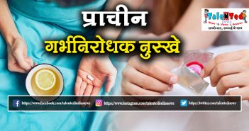 Five Natural Solutions For Birth Control In Hindi | Birth Control Pills | Pregnancy Pills