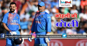 Virat Koihli Speaks On Dhoni : MS Dhoni Best At Reading Match Situation