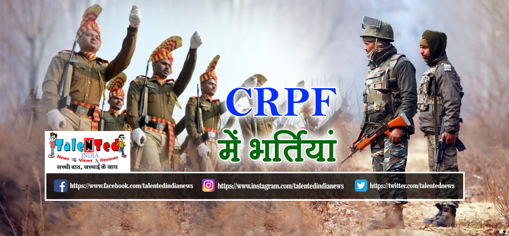 CRPF Constable Recruitment 2019 Official Notification for 21566 Post