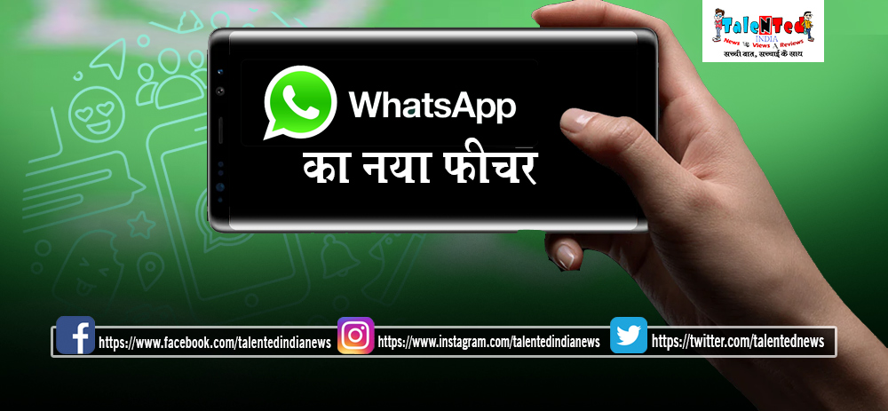 Download WhatsApp Beta For Android 2.19.97 | WhatsApp Feature New Update