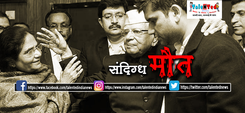 ND Tiwari Son Rohit Shekhar Tiwari Sudden Death His Mother Ujjwala Depressed