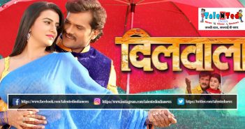 Download Full HD Khesari Lal Yadav Bhojpuri Movie Dilwala, Meri Jung Mera Faisla