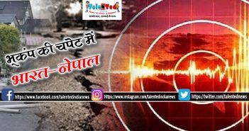3 Times Earthquake Shock Has Affected Nepal People Life | Arunachal Pradesh