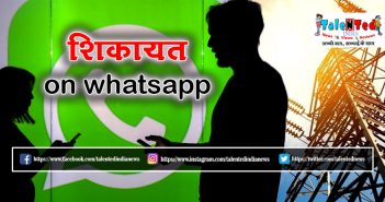 Electricity Problems Complaint On Whatsapp | Indore Live News | MP Live News