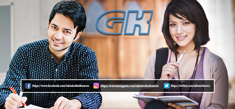 Geography GK In Hindi | Geography GK Question and Answers | GK PDF Download