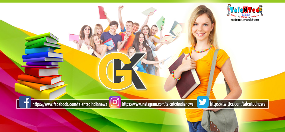 Competitive Exams GK In Hindi | General Knowledge 2019 | Current Affairs GK