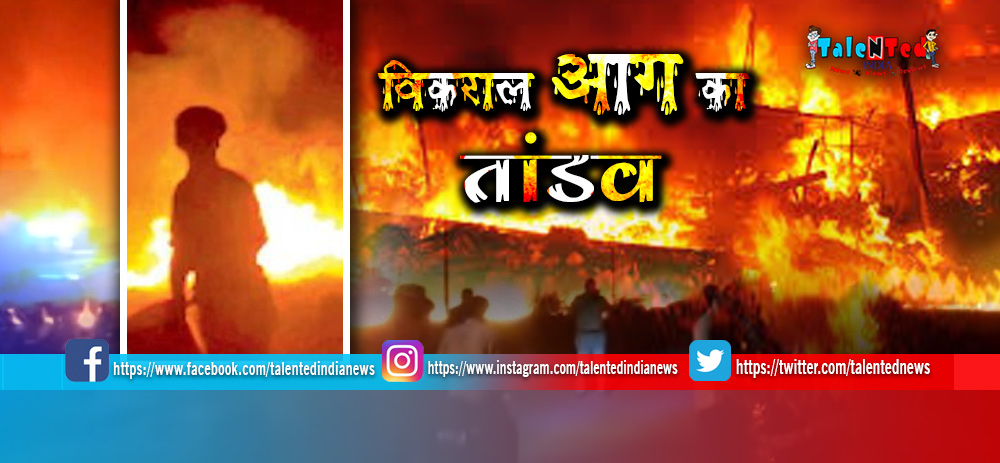 Hoshangabad Fire 3 People Died And Many Burnt After Wheat Field Catches Fire