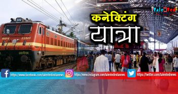 Indian Railway Changed Two Rules From 1 April 2019   Indian Railway Rules 2019