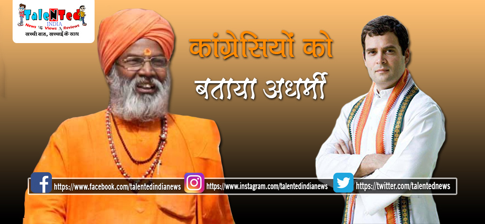 Sakshi Maharaj Controversial Statement On Congress | Lok Sabha Election 2019