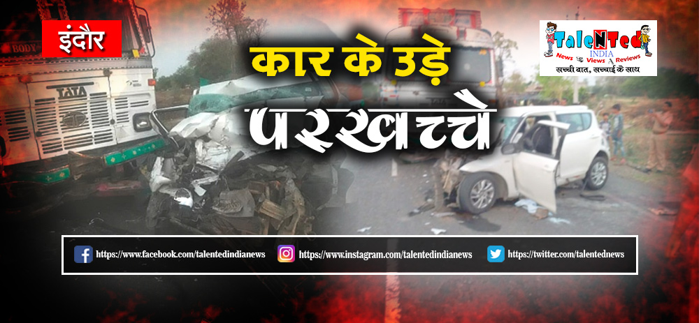 Car Caught Sudden Fire Outside MY Hospital   Latest Indore Crime News In Hindi