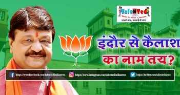 BJP Gave Ticket To Kailash Vijayvargiya From Indore Lok Sbaha Seat In 2019