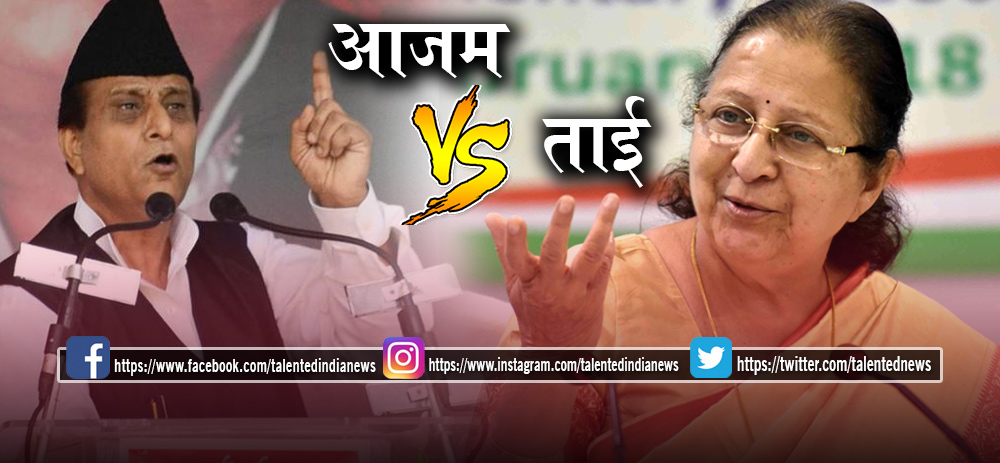 Sumitra Mahajan Reaction On Azam Khan Khaki Underwear Remark On Jaya Parda