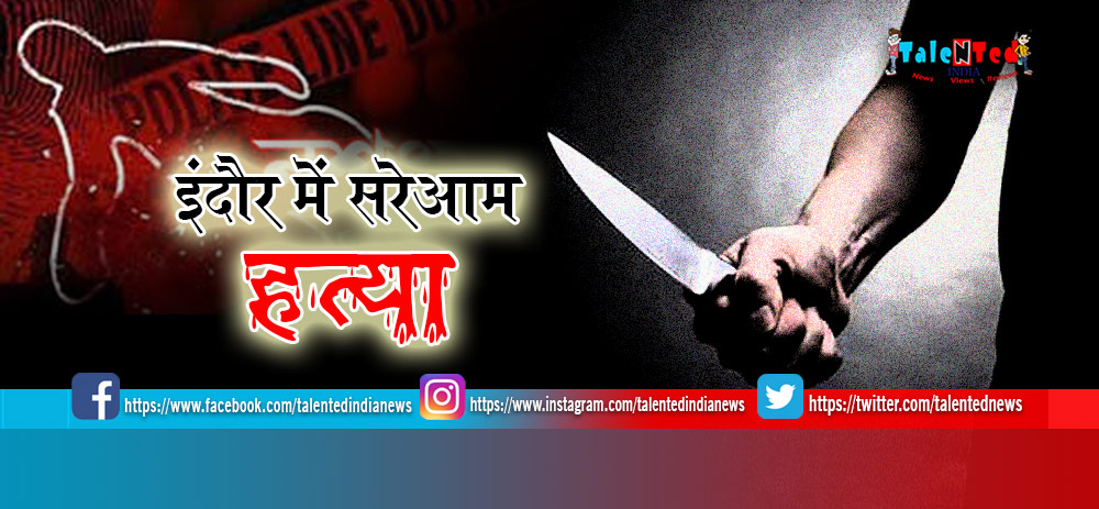 LIC Officer Killed Infornt Of ATM In Indore   Indore Crime News   Indore Daily News