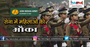 Indian Army Women Military Police Recruitment 2019 Official Notification | Job Alert