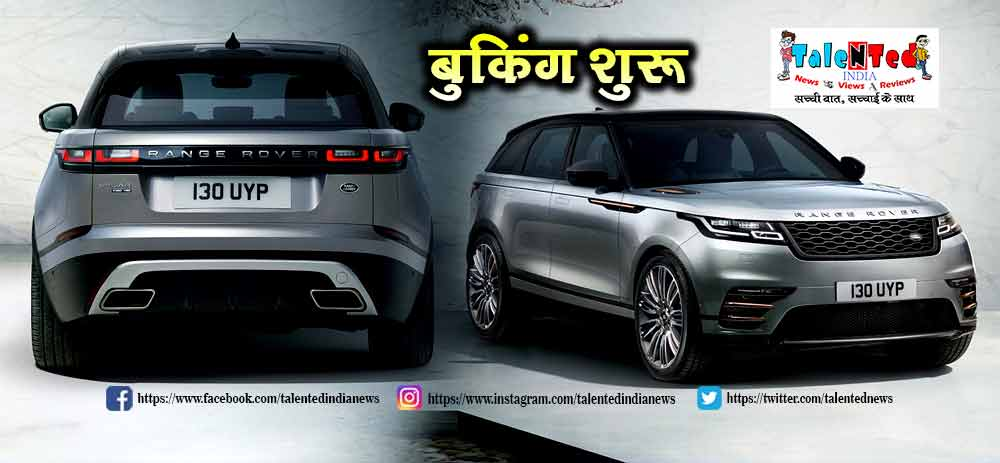 Range Rover Velar Price In India, Review, Specification, Colour, Images, Feature