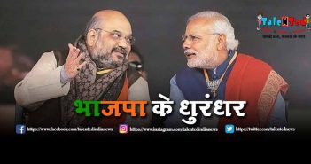 BJP 17th Candidates List 2019 | BJP MP Candidate List 2019 Lok Sabha ElectionBJP 17th Candidates List 2019 | BJP MP Candidate List 2019 Lok Sabha Election