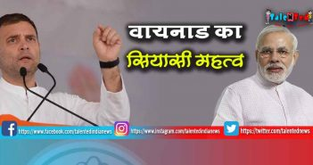 Congress President Rahul Gandhi Contest From Wayanad Seat In Election 2019