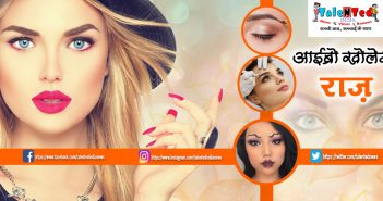 Eyebrows Show Your Personality | What Say Your Eyebrows Shape Astrology