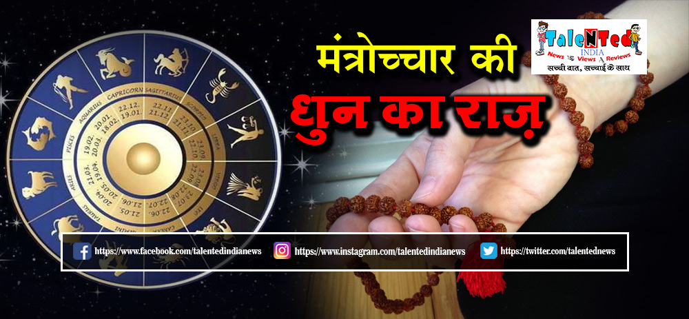 Power Of Mantra | Jyotish In Hindi | Astrology Tips In Hindi | Horoscope In Hindi