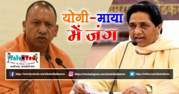 BSP Chief Mayawati Attacks On Yogi Adityanath And Election Commission