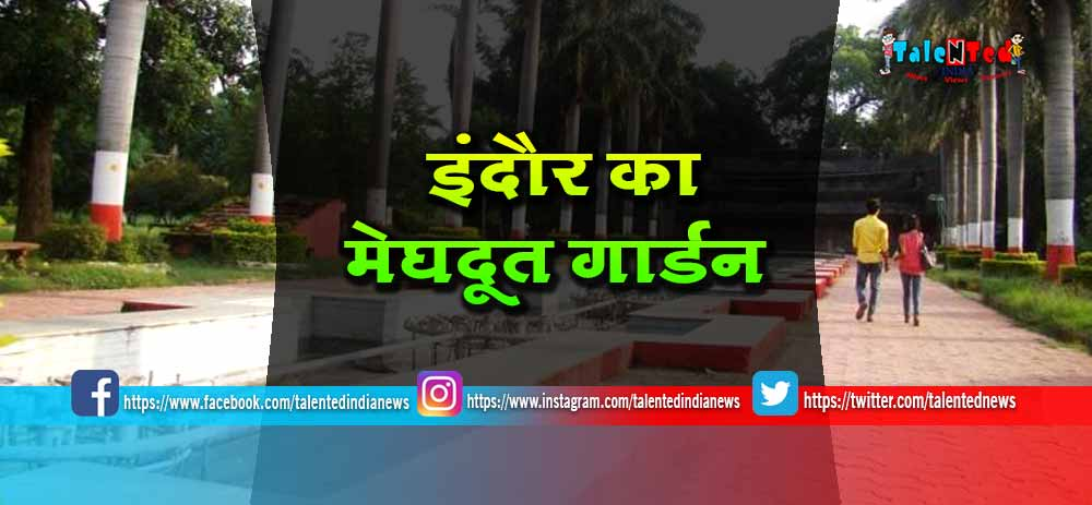 Meghdoot Garden | Best Tourist Places To Visit In Indore | Best Hotels In Indore