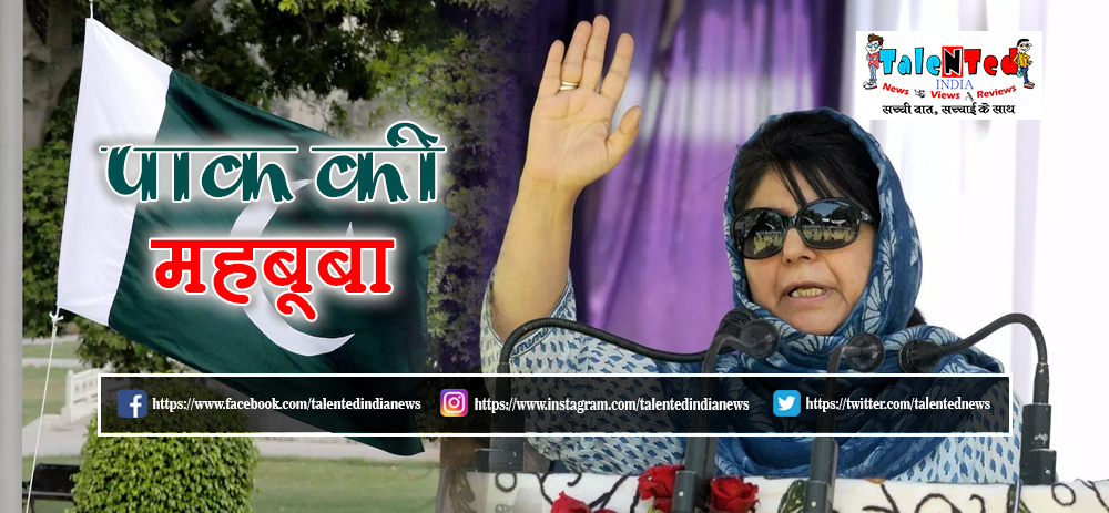 Mehbooba Mufti On PM Modi Nuclear Bomb Remark | Controversial Statement