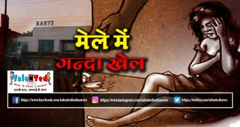 Khargone Gang Rape With 8th Student Minor Girl By 3 Youths After Drug Addict