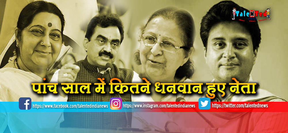 Bhopal MP MLA Property Up to 400 Times In 5 Years | Lok Sabha ELectionm 2019