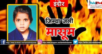 4 Year Old Girl Chanchal Was Playing With Matche Fire Caught In Frock Death
