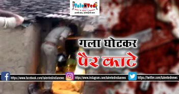 Thoart Cut Old Women In Pithampur | Indore Crime News In Hindi | Indore Robbery