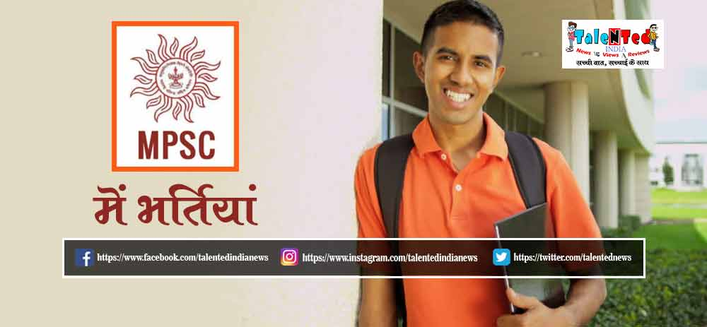 MPSC Engineering Services Recruitment 2019