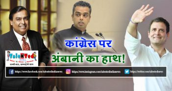 Mukesh Ambani Endorsed Congress Leader Milind Deora | Lok Sabha Election 2019
