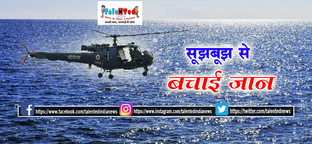 Indian Navy Chetak Helicopter Crashed In Arabian Sea | Latest Current News Hindi