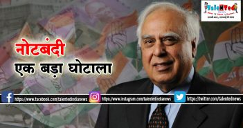 Congress party Claimed On Note Ban By Video | Kapil Sibal Press Conference Live