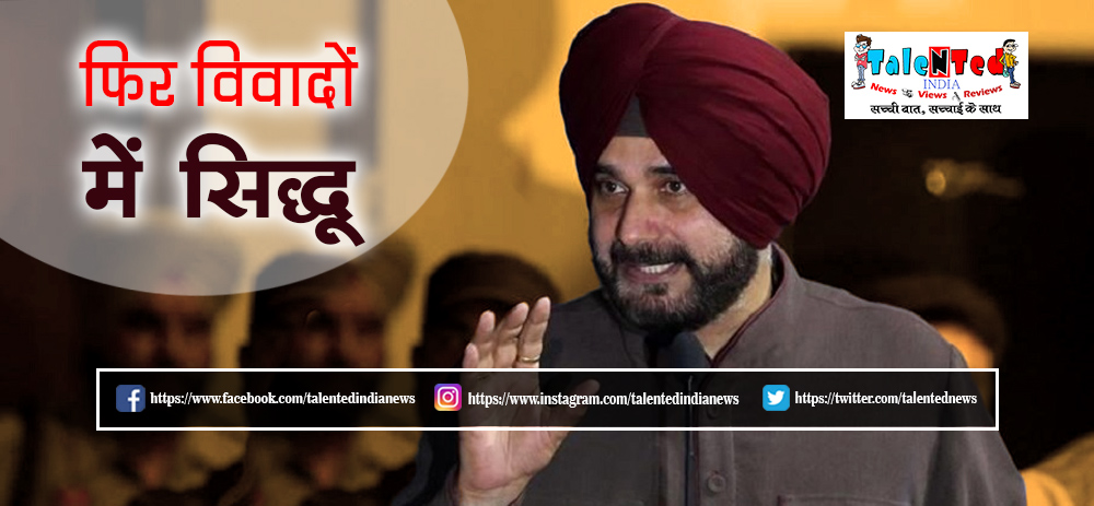 Navjot Singh Sidhu Attacks PM Narendra Modi Over Rafale Deal | Shatrughna Sinha