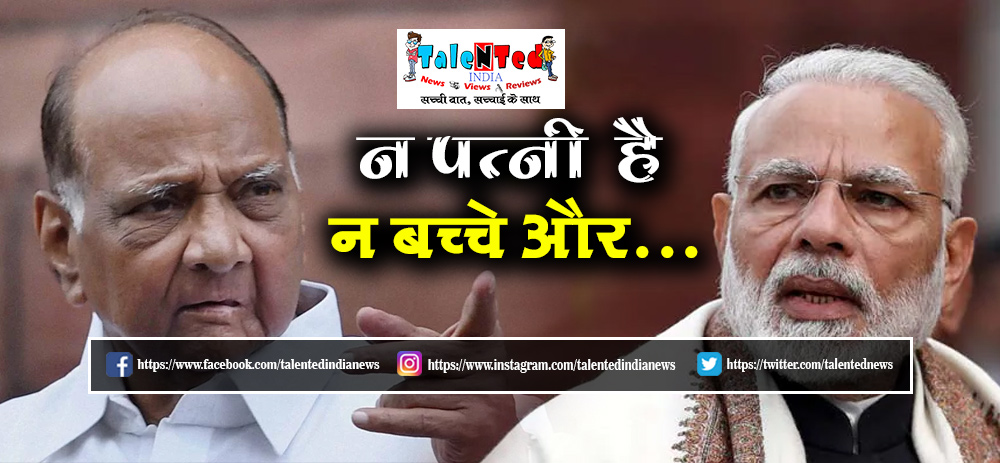 NCP Chief Sharad Pawar Comment On PM Narendra Modi Over Family
