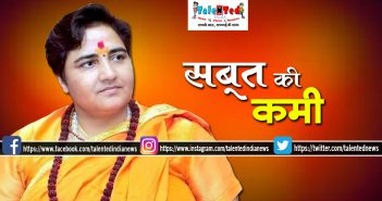 Election Commission Will Take Decision On Sadhvi Pragya | Lok Sabha Election