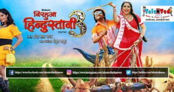 Download Full HD Bhojpuri Movie Nirahua Hindustani 3, Sher A Hindustan