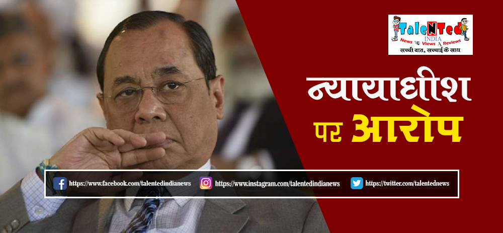 Sexual Harassment Allegations on Chief Justice Ranjan Gogoi | Supreme Court