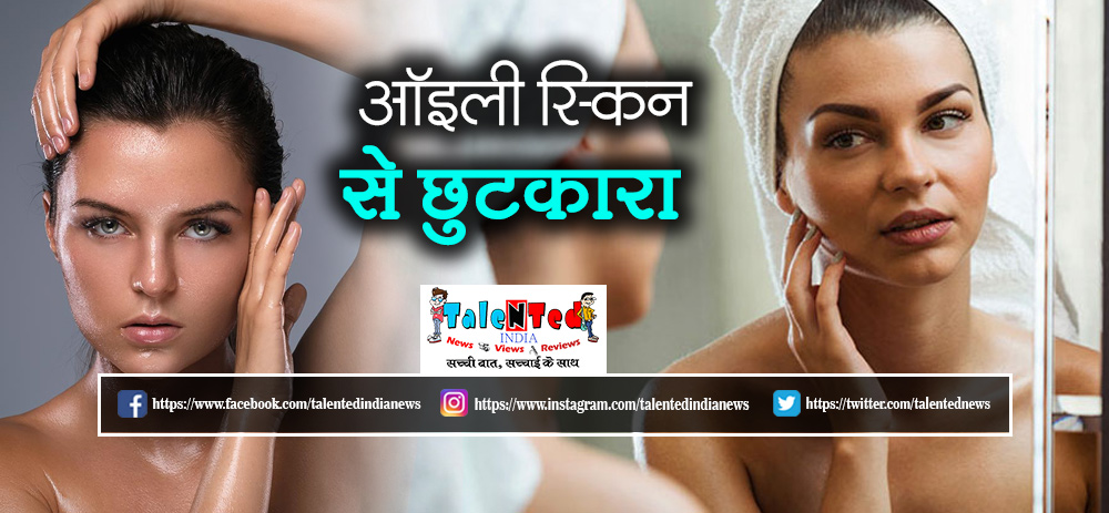 Oily Skin Care Tips In Hindi | Beauty Tips For Oily Skin In Summer | Face Pack