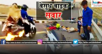 Catching Fire On Moving Motorcycle In Etawah | UP Police Latest News In Hindi