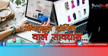 Online Shopping Scam Of Rs 75000 In Mumbai By Unidentified Cyber Fraudster