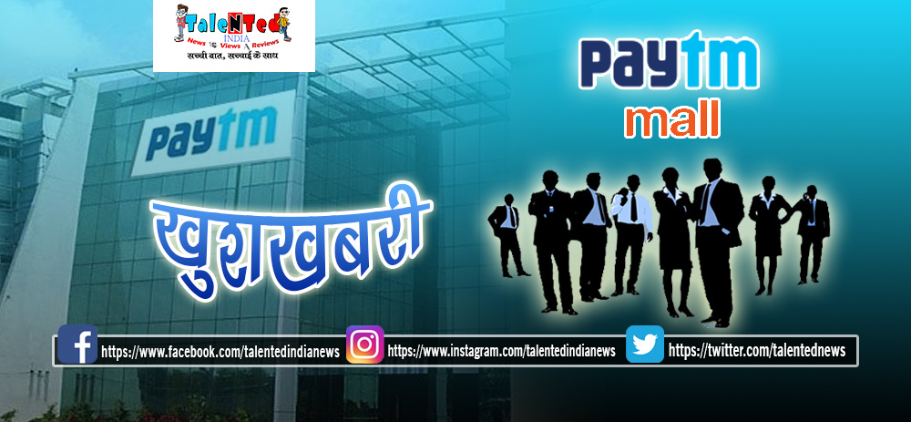 Paytm Recruitment 2019 Notification | 10th 12th Pass Vacancy in PayTm 2019
