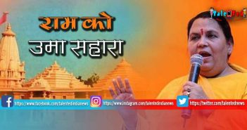 Uma Bharti Want To Make Ram Temple